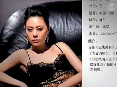 Chinese Actress Says She Was Forced To Spy For Chinese Regime